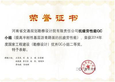 —2013年度国家工程建设(勘察设计)优秀qc小组奖.图片