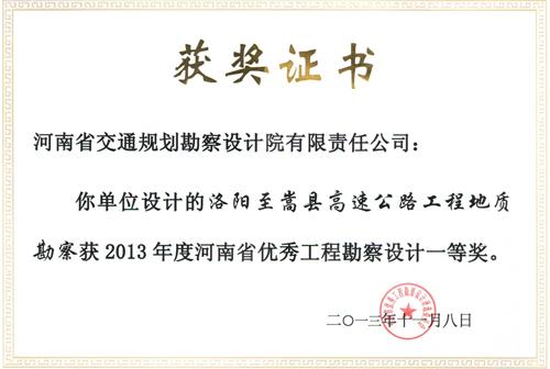 公司四个项目获2013年度河南省优秀工程勘察设计奖图片