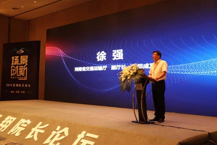 第十三届思翔院长论坛在郑州成功举办