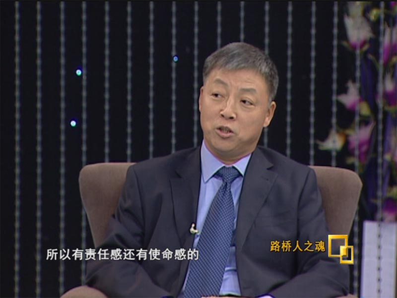CCTV对话新时代:路桥人之魂-常兴文(设研院董事长)