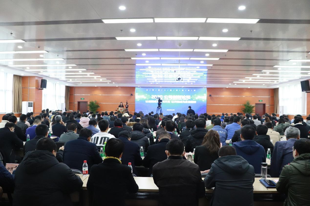 公司举办第二届创新论坛