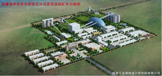 新疆豫煤能源有限责任公司芨芨湖西矿井